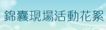 錦囊現場活動花絮