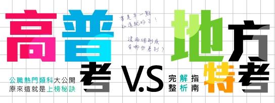 【高普考 vs. 地方特考】   熱門考試完整解析指南