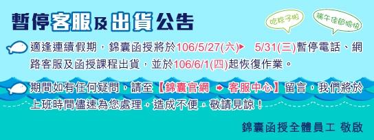 5/27-5/31端午連假  暫停客服及出貨