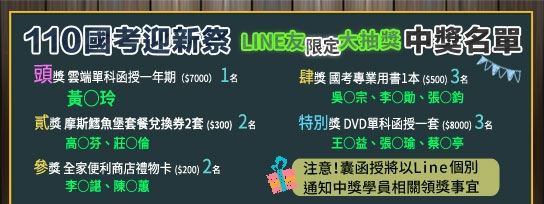 【LINE友限定】    國考迎新祭/中獎名單公布