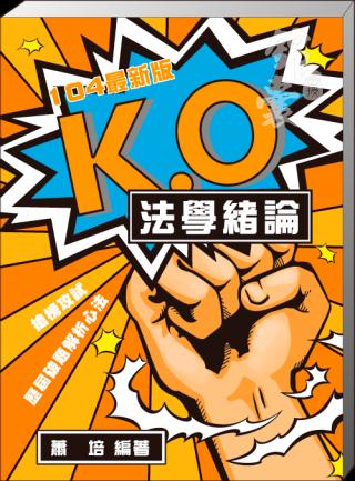 K.O法學緒論:歷屆破題解析心法