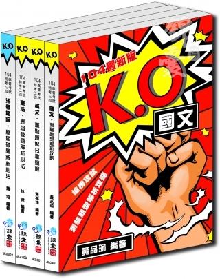 〈104最新版〉K.O共同科目:歷屆測驗題型解析套書