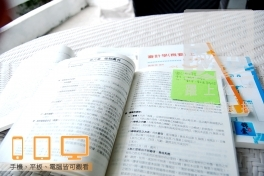 【雲端函授】監獄行刑法-單科課程