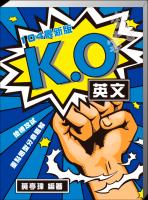 K.O英文:重點題型分章題解