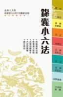 錦囊小六法〈2015法典工具書〉