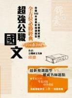 超強公職國文全方位必勝經典〈收錄103年度最新複選題型(含模擬試題)〉