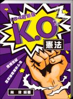 K.O憲法:歷屆破題解析心法