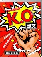 K.O國文:測驗題型解析攻略